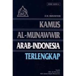 kamus-al-munawwir-arab-indonesia-500x500