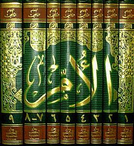 Al-Uum-Imam-Syafii-Darul-Wafa