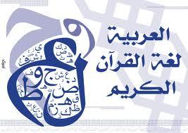 bahasa quran