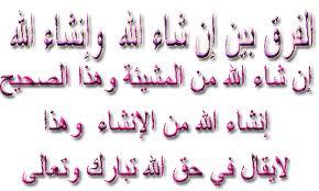 insya allah3