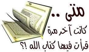 kapan terakhir baca al-qur'an