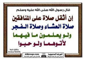 PAHALA SHALAT JAMA'AH