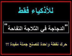 teka-teki arab
