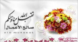 taqobbalallah minna wa minkum