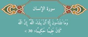 QS AL-INSAN 30