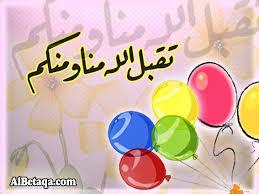 taqobbalallah